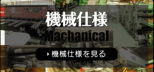 SECC、SEHC、ガルバリウム鋼板などの鋼板のための機械仕様