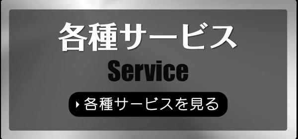 「SECC」「SEHC」「ガルバリウム鋼板」各種サービス