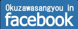 鋼板のことなら「奥澤産業」のフェイスブック