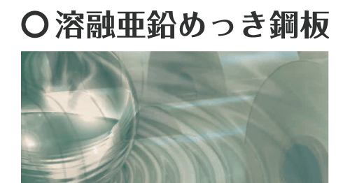 溶融亜鉛めっき鋼板