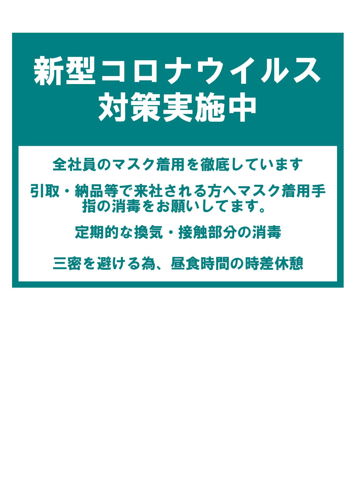 Excelポスター(新型コロナウイルス対策実施中)1.0_p001